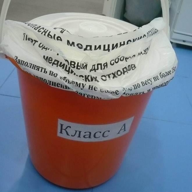отходы класса а
