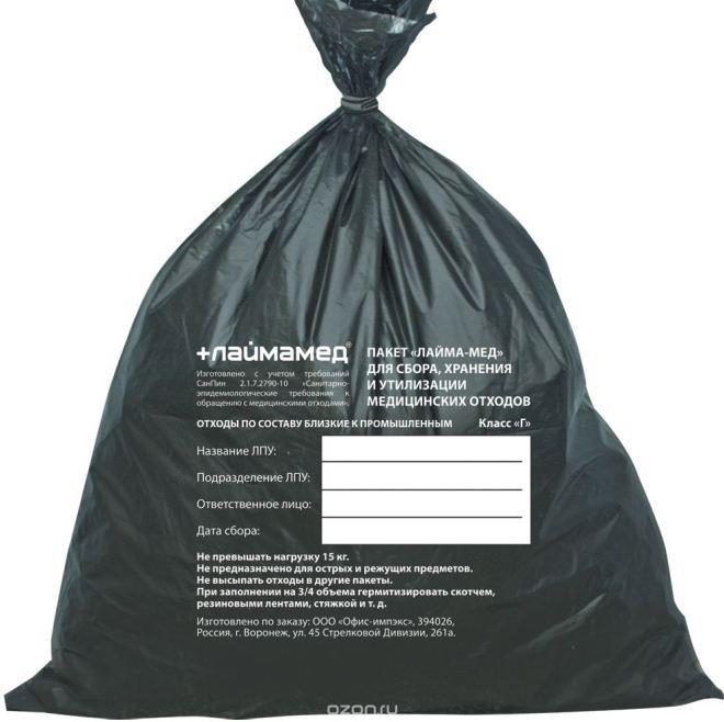 мешки для медицинских отходов