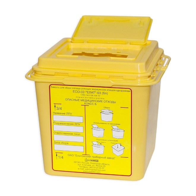 контейнеры для медицинских отходов класс б