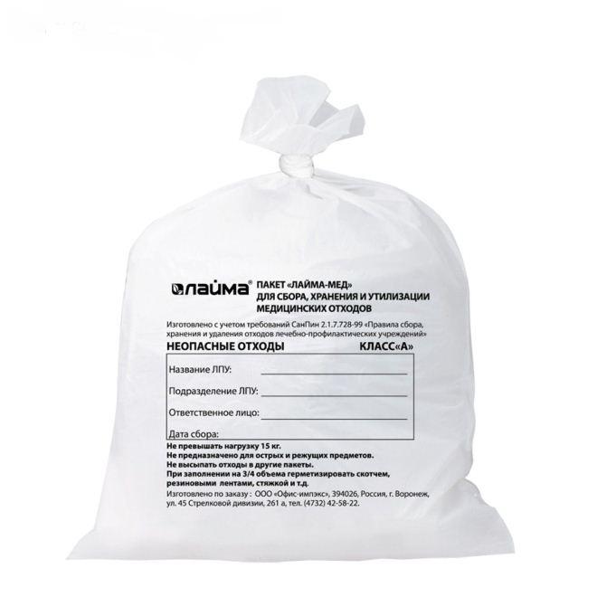 мешки для медицинских отходов, класс а